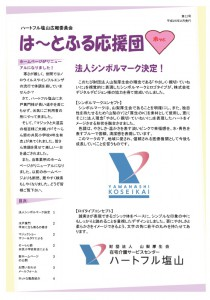 広報誌表紙12