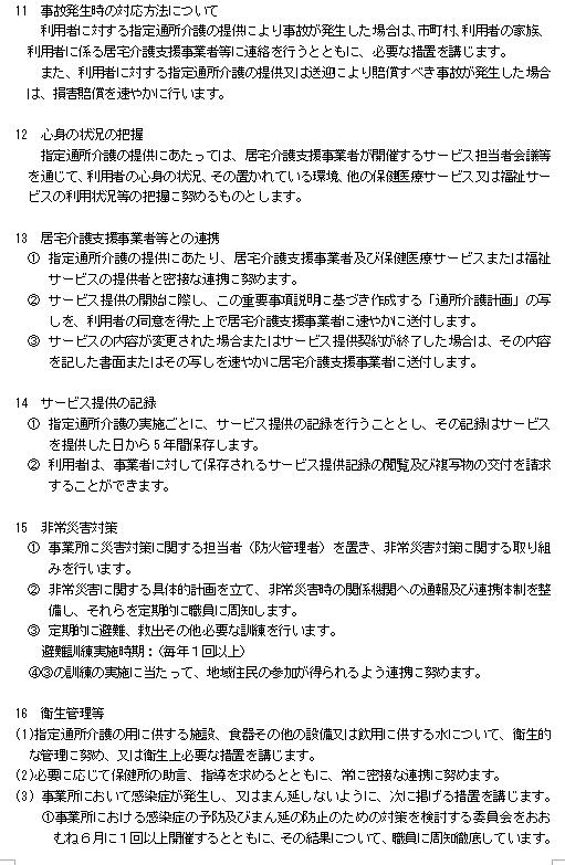 通所介護(利用料金)10