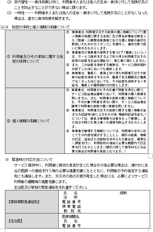 通所介護(利用料金)9