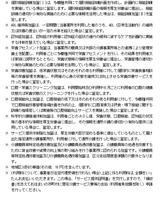 通所介護(利用料金)6