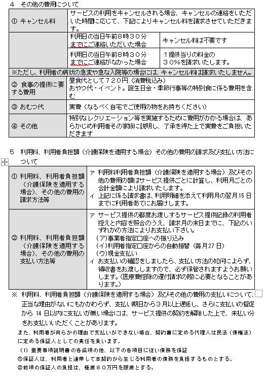 通所介護(利用料金)7