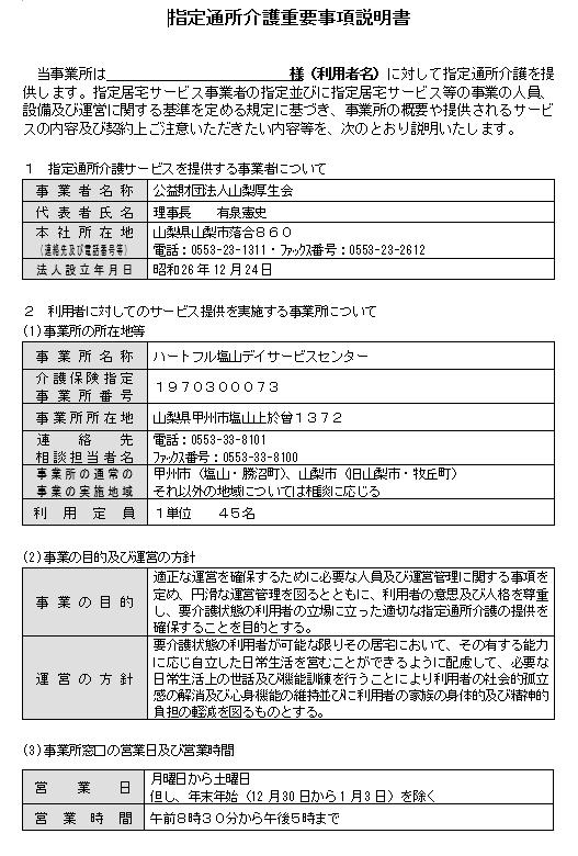 通所介護(利用料金)1