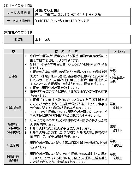 通所介護(利用料金)2