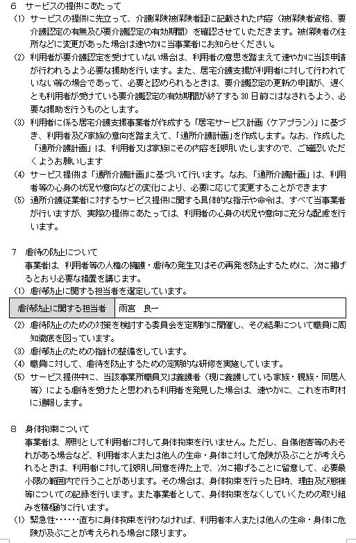 通所介護(利用料金)8