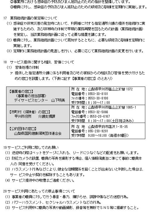 通所介護(利用料金)11