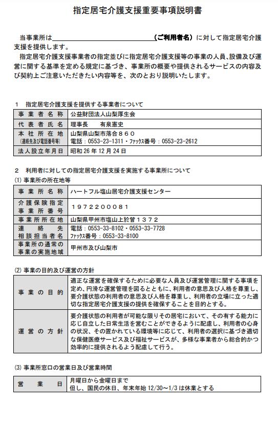 居宅介護(利用料金)1
