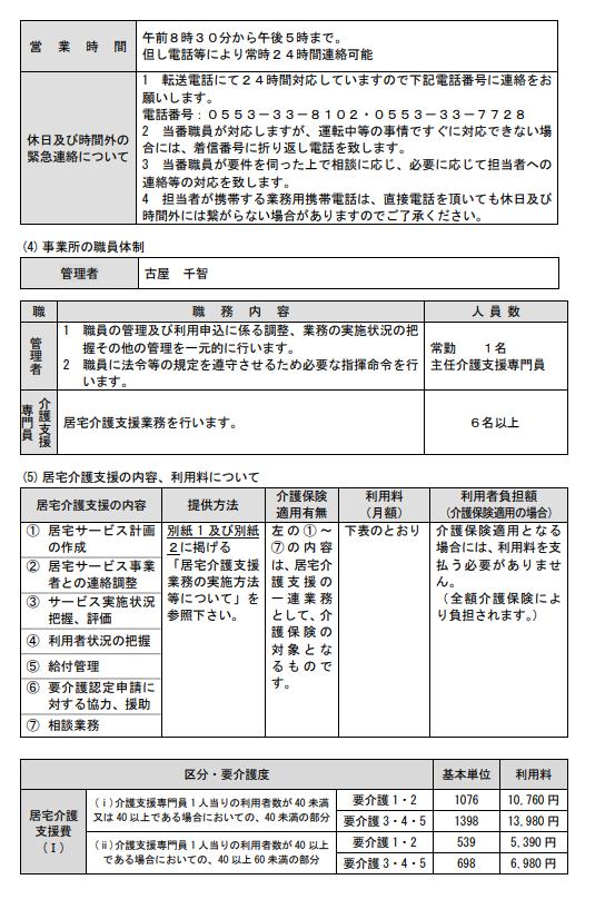 居宅介護(利用料金)2