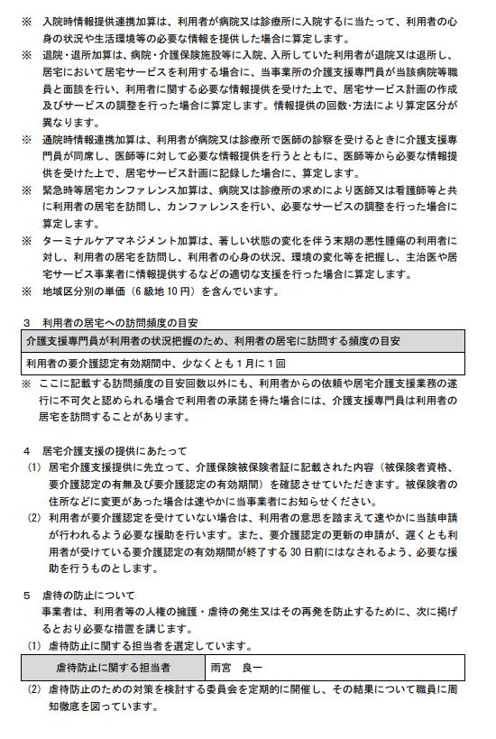 居宅介護(利用料金)5