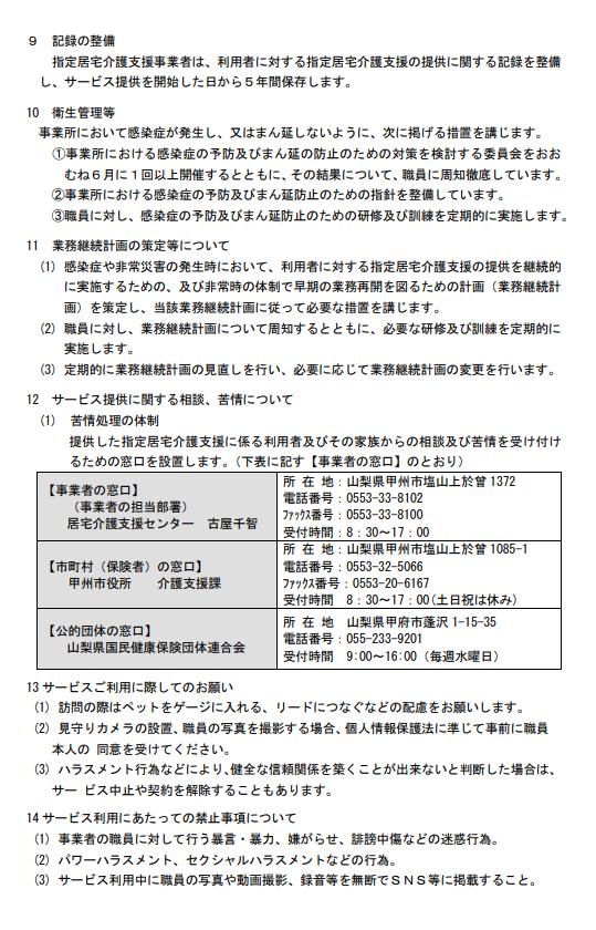 居宅介護(利用料金)7