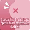 「特定健康診査・特定保健指導」カテゴリーへ