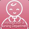 看護部門の紹介