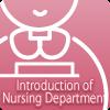 認定看護師の紹介