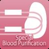 特殊血液浄化